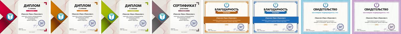 Шаблон сертификатов